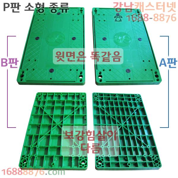 플라스틱판(P판) 소형 종류