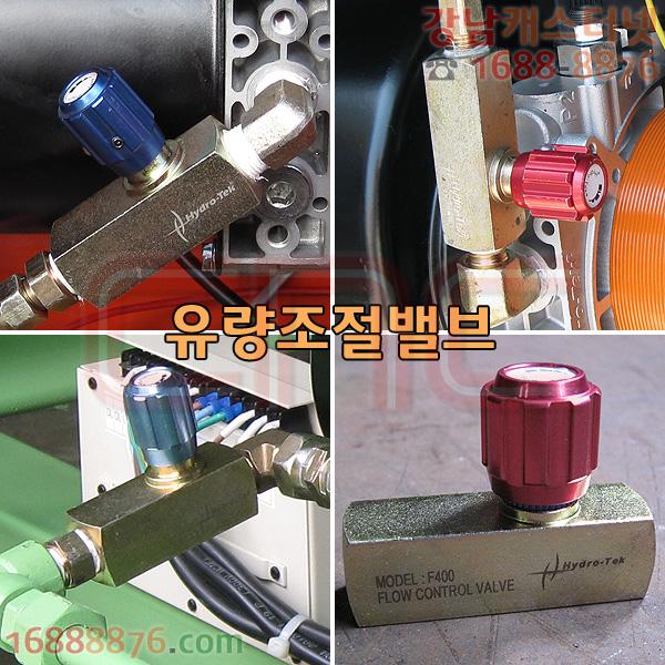 유압 유량조절 밸브(flow control valve)