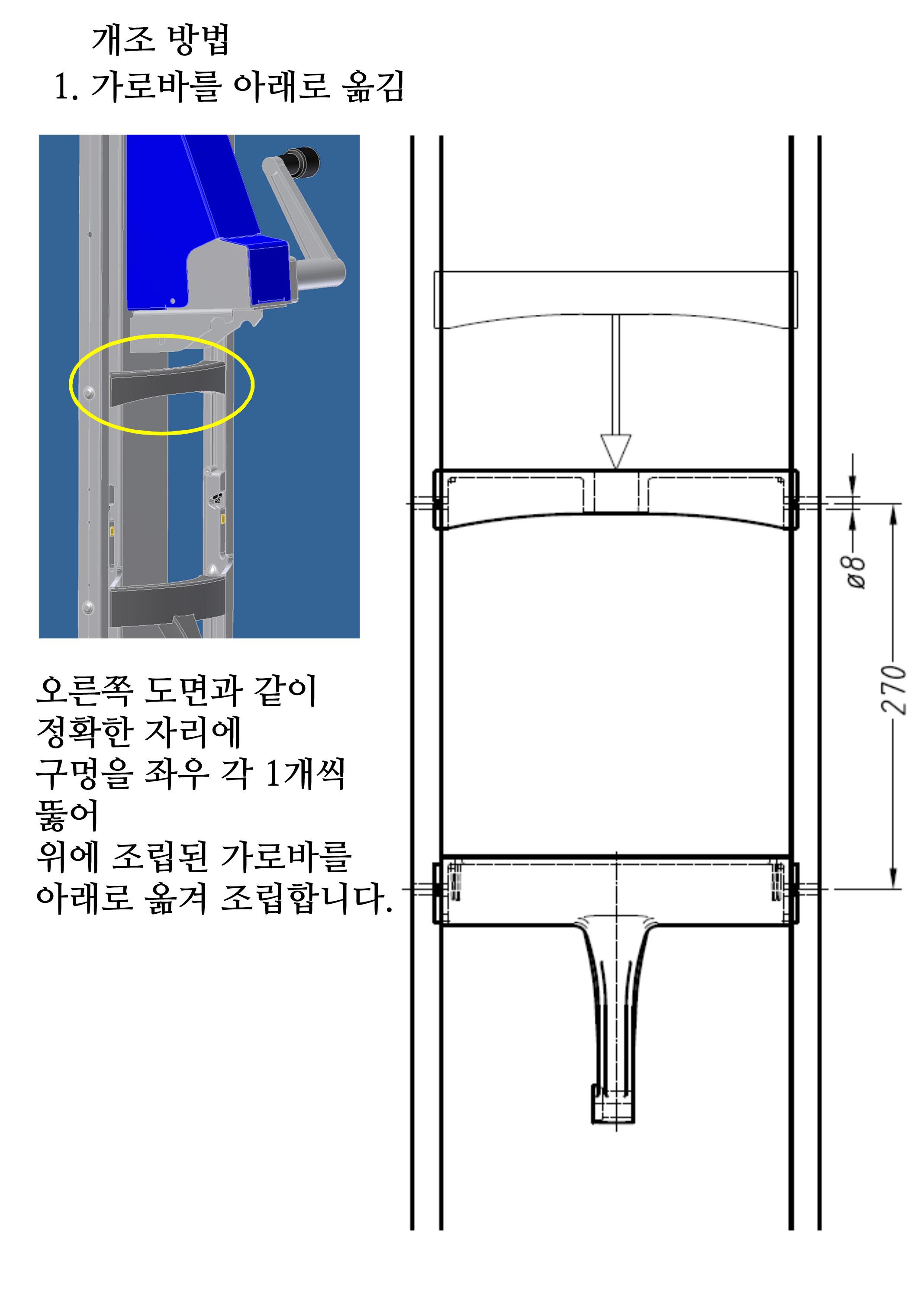 SANO SAL Lifting System 리프팅시스템 장착을 위한 개조 방법
