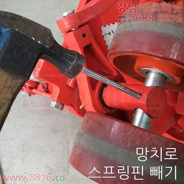 핸드파레트트럭 손잡이쪽 휠, 휠축 교체 방법