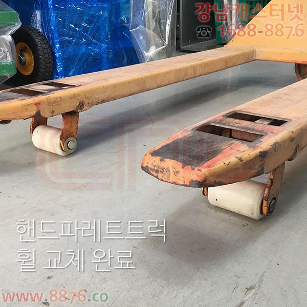 핸드파레트트럭 저상형 포크쪽 휠 교체 방법