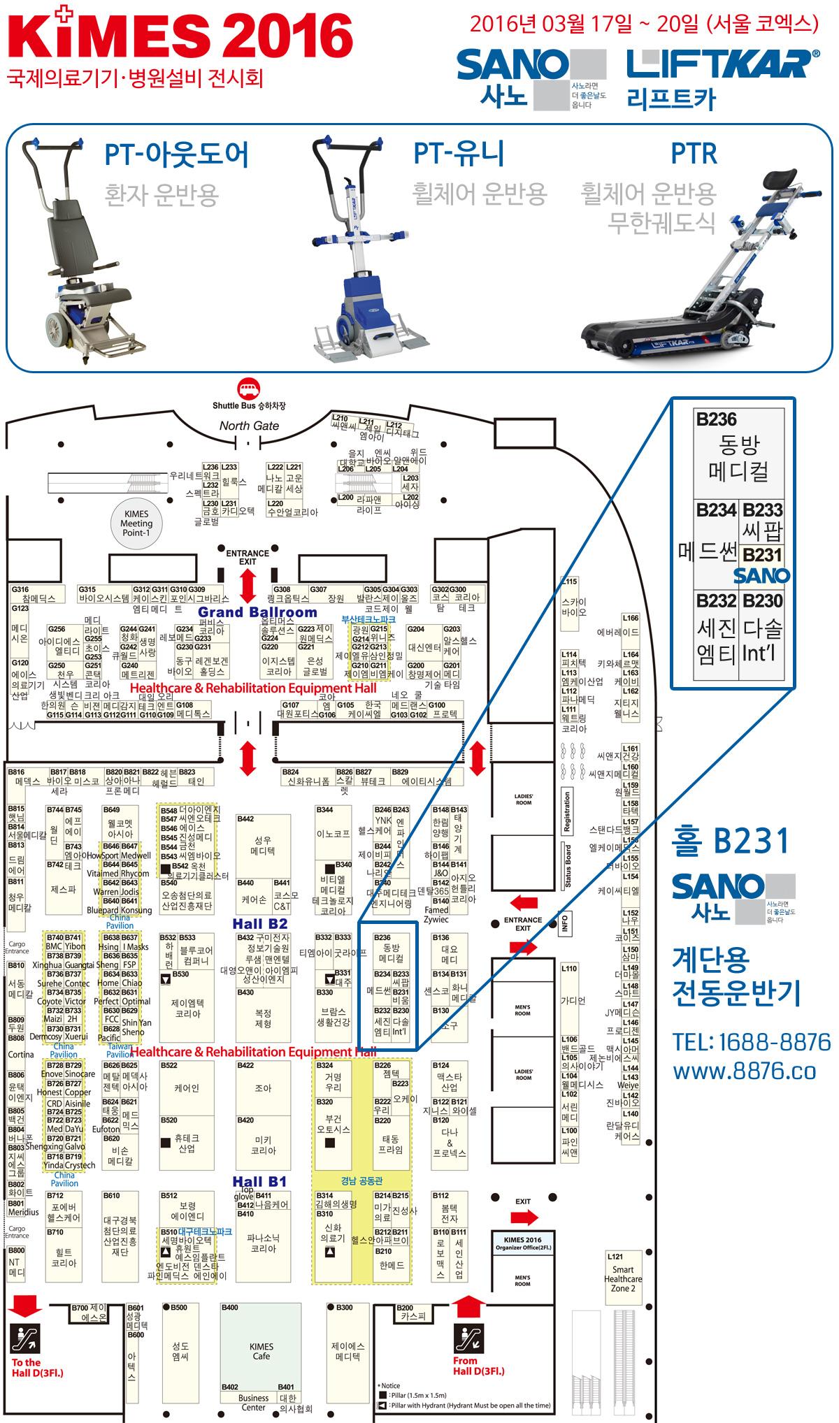 KIMES2016 국제의료기기 병원설비 전시회 계단용 환자 운반기 전시장 안내