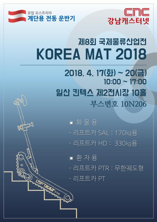 강남캐스터넷 국제물류 산업전(KOREA MAT 2018) 전시회 참가