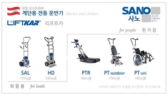 강남캐스터넷 계단용 전동 운반기 리프트카 시리즈