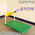 플라스틱 손수레 글자 인쇄 (손잡이 고정식)