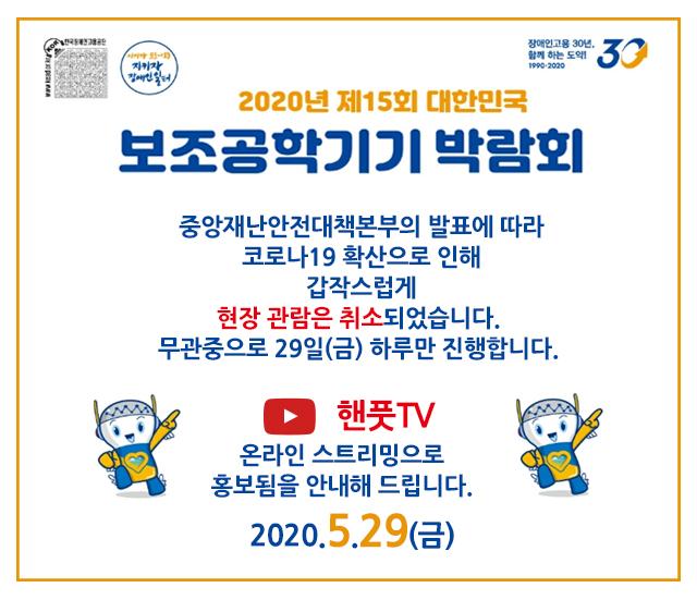 제15회 대한민국 보조공학기기 박람회 2020 코로나19로 하루만 진행