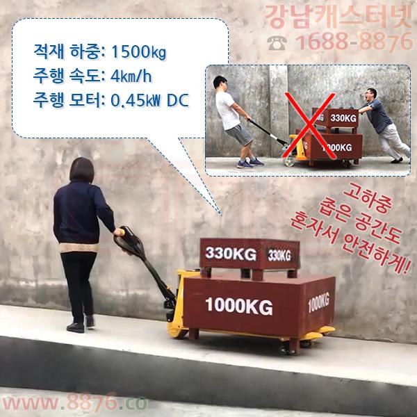 핸드파레트트럭 전동 보행식 반전동 1.5톤용 48V 도면 2