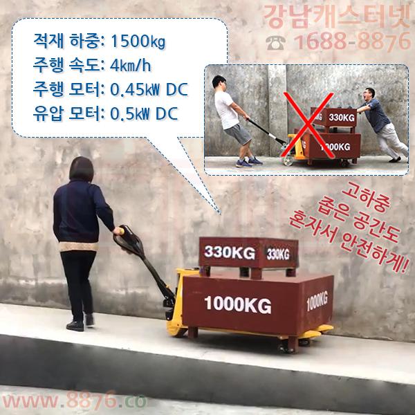 핸드파레트트럭 전동 보행식 풀전동 1.5톤용 48V 저상 도면 3