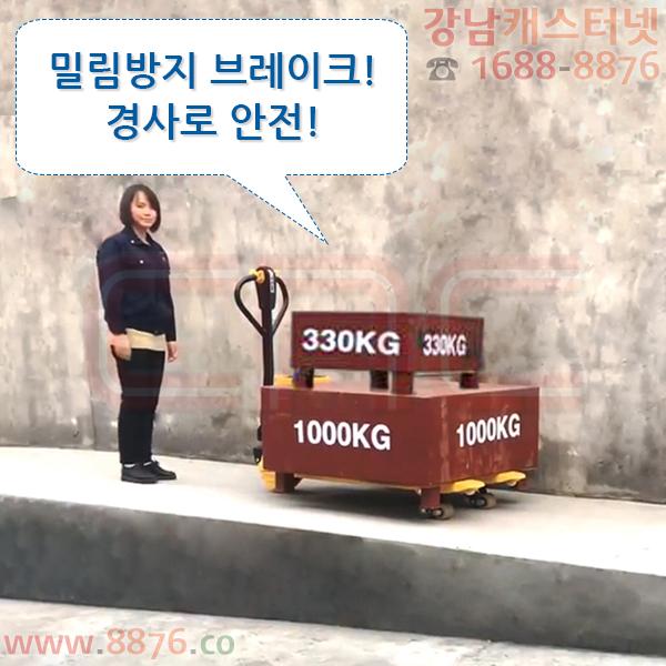 핸드파레트트럭 전동 보행식 풀전동 1.5톤용 48V 저상 도면 4