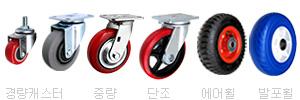 경량캐스터, 중량캐스터, 단조캐스터, 에어휠, 발포타이어